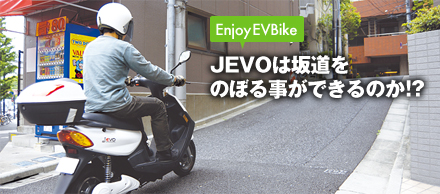JEVOは坂道をのぼる事ができるのか!?