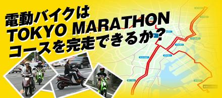 電動バイクはTOKYO MARATHONコースを完走できるか?