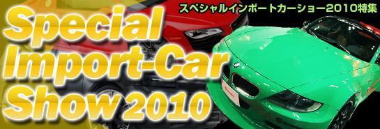 スペシャルインポートカーショー2010特集