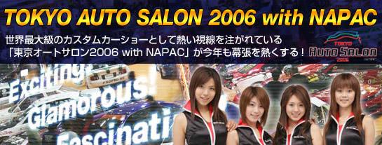 東京オートサロン2006特集