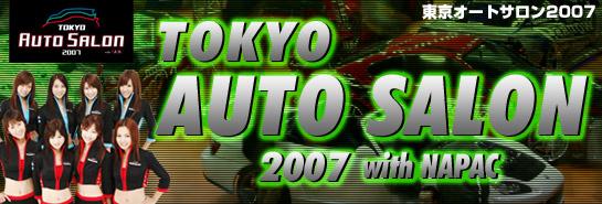 東京オートサロン2007特集