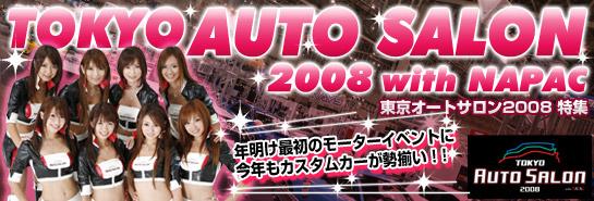 東京オートサロン2008特集