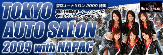 東京オートサロン2009特集
