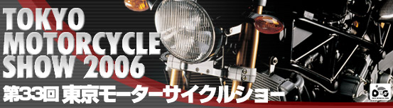 東京モーターサイクルショー2006特集