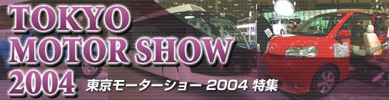 東京モーターショー2004特集