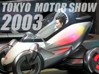 東京モーターショー2003特集