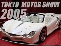 東京モーターショー2005特集