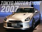 東京モーターショー2007特集