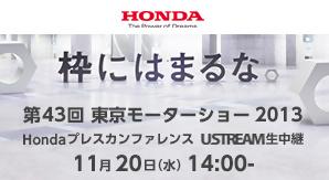 第43回東京モーターショー2013 Honda プレスカンファレンス Ustream生中継