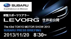 TOKYO MOTOR SHOW 2013 SUBARU PRESS BRIEFING