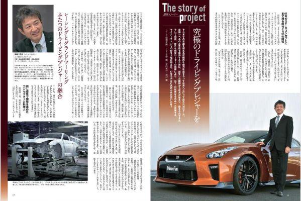 新型GT-Rの開発責任者はGT-RコンセプトとR34 GT-R Mスペックの産みの親!