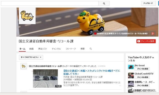 国土交通省自動車局審査・リコール課 Youtube 公式アカウント