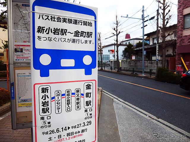 葛飾区のバス社会実験「新金01系統」が走る柴又街道《撮影 大野雅人(Gazin Airlines)》