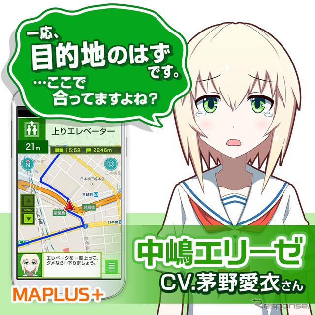 MAPLUS+ 中嶋エリーゼ
