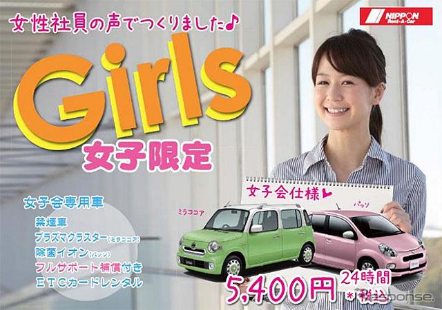 女性限定レンタカープラン「Girls プラン」(イメージ)