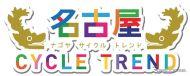 名古屋サイクルトレンド2015