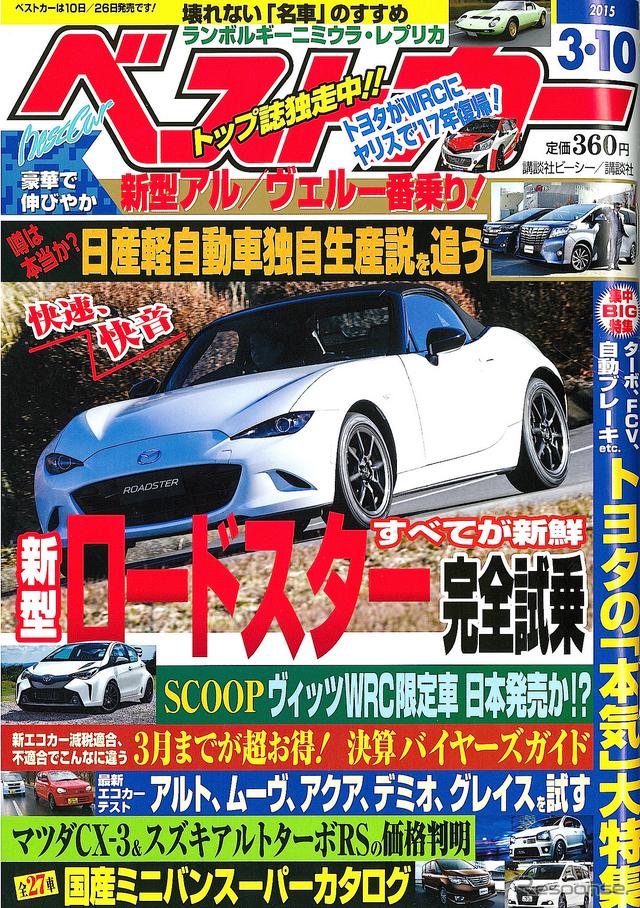 ベストカー 2015年3月10日号発行 講談社ビーシー