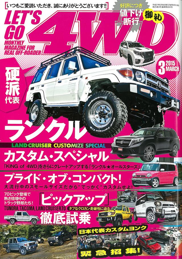 レッツゴー4WD発行:ぶんか社