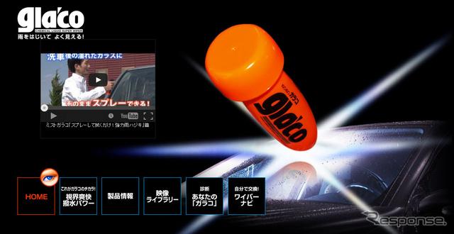 ソフト99・ガラコ