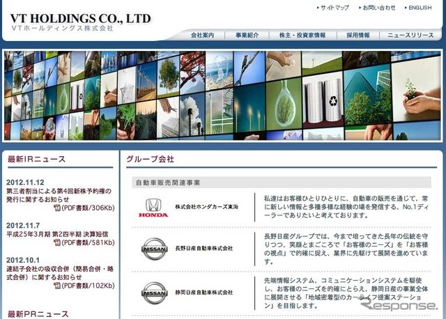VTホールディングス ホームページ