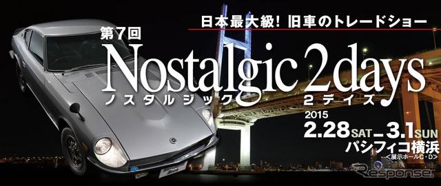 ノスタルジック 2デイズ(webサイト)