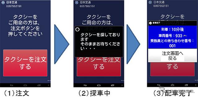 タブレット画面イメージ