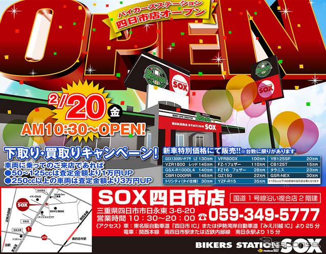 バイカーズ ステーション SOX 四日市店