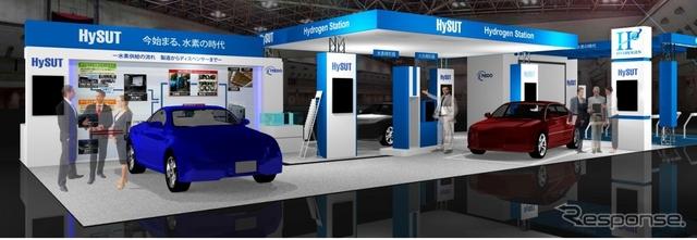 第11回国際水素・燃料電池展(FC EXPO2015)」での水素供給・利用技術研究組合(HySUT)ブースのイメージ
