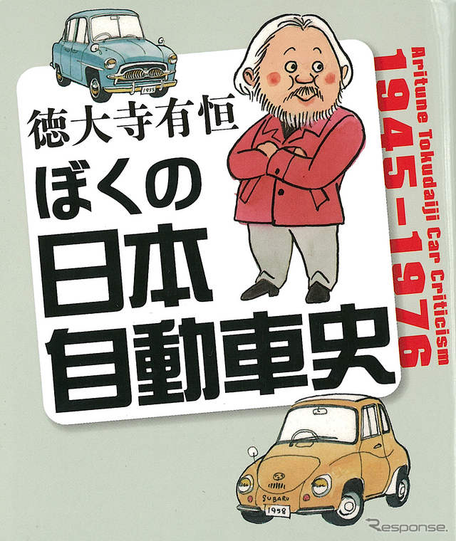 ぼくの日本自動車史 1945〜1976 著:徳大寺有恒発行:草思社文庫