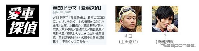 WEBドラマ「愛車探偵」
