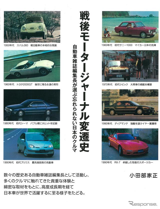戦後モータージャーナル変貌史 著:小田部家正発行 グランプリ出版