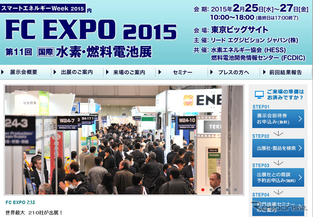 第11回 国際水素・燃料電池展(FC EXPO 2015)