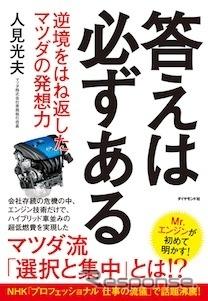 「答えは必ずある」著:人見光夫(発行:ダイヤモンド社 価格:定価1500円+税)