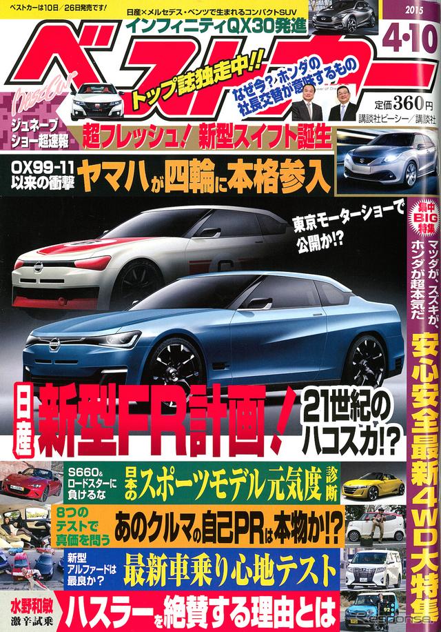 ベストカー 2015年4月10日号発行 講談社ビーシー