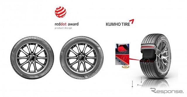 クムホタイヤがレッドドット・デザイン賞を受賞