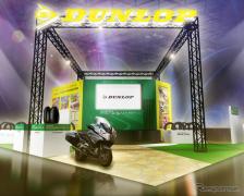 【東京モーターサイクルショー15】ダンロップ、トークショーやクイズなども開催(レスポンス)の画像