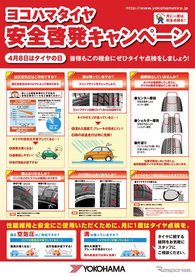 ヨコハマタイヤ春の安全啓発キャンペーン