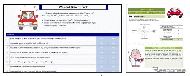 ドライバーチェック(質問項目と診断結果のイメージ)