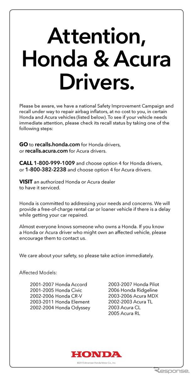 タカタ製エアバッグの早期リコール作業を顧客に促すホンダの大規模広告