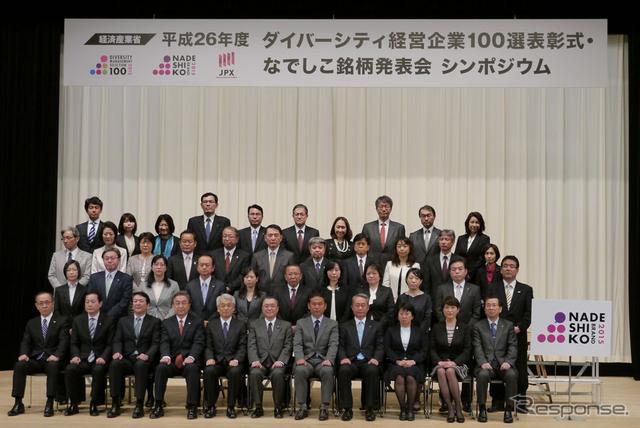 2014年度ダイバーシティ経営企業100選表彰式・なでしこ銘柄発表会シンポジウムの様子