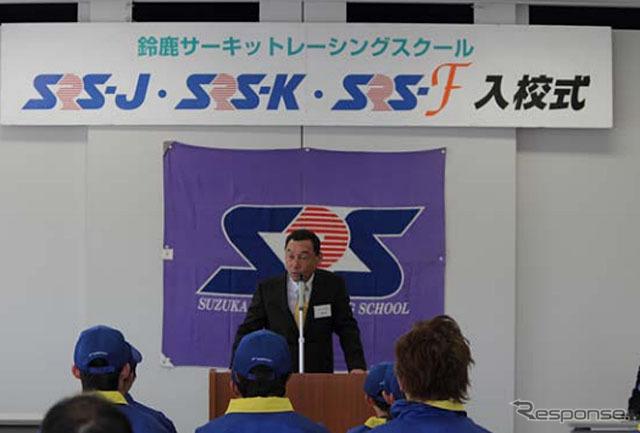 鈴鹿サーキットレーシングスクール入校式(2014年)
