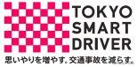 東京スマートドライバー