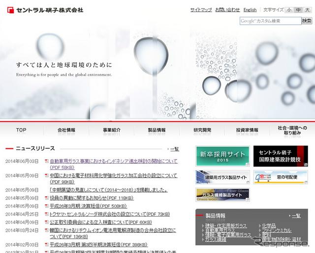 セントラル硝子(webサイト)