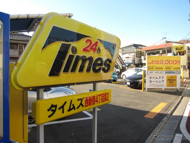 パーク24が運営するタイムズ駐車場《撮影 森口将之》