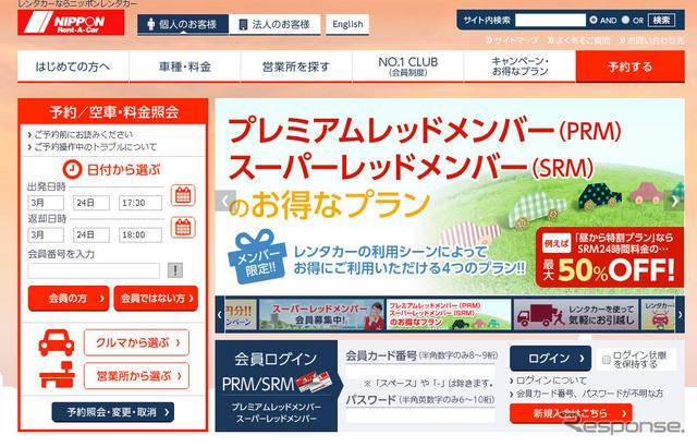 ニッポンレンタカー(Webサイト)