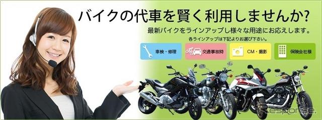 バイクの代車サービス