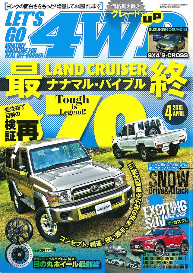 レッツゴー4WD 2015年4月号《発行 ぶんか社》