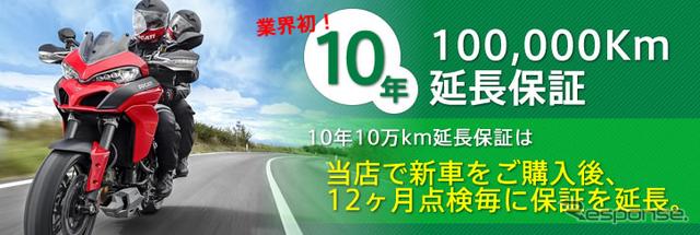 10年10万km延長保証制度
