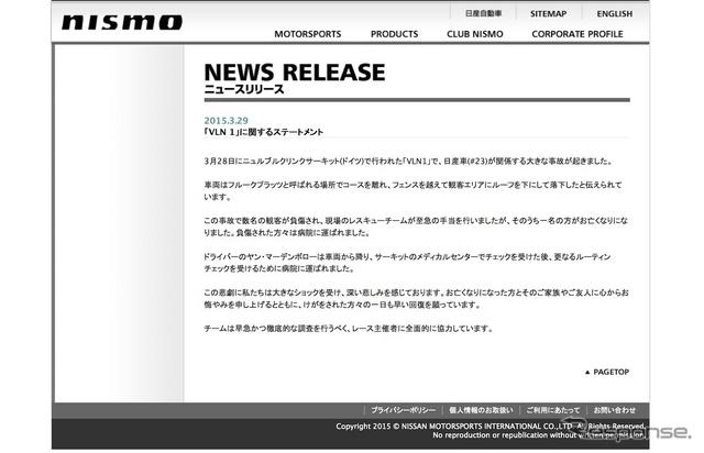 事故を伝えるNISMOのプレスリリース