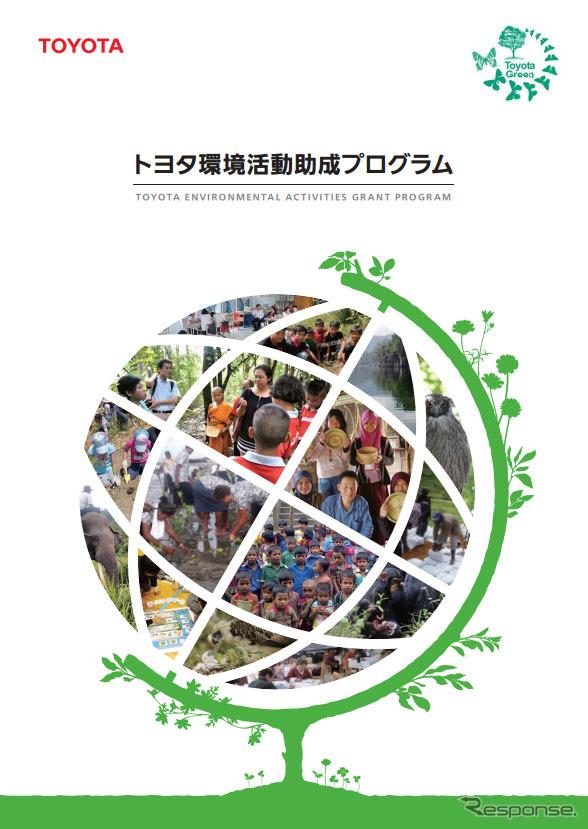 トヨタ環境活動助成プログラム